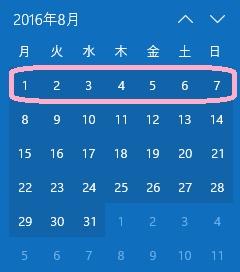 8月第一週のカレンダー