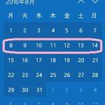 2016年8月第2週のシングル新譜のコード進行 ~ 欅坂46, E-Girls, ワルキューレ etc. ~