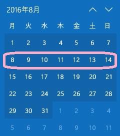 8月第二週のカレンダー