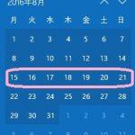 2016年8月第3週のシングル新譜のコード進行 ~ SKE48, EXILE,  Aimer etc. ~
