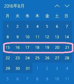 8月第3週のカレンダー