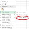 Excelで、全ての図形のグループ化を、全階層解除するVBAの書き方