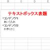 Excelで、テキストボックスのフォントを保持したまま文字列置換を行うVBA
