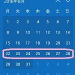 2016年8月第4週のシングル新譜のコード進行 ~ キスマイ、LiSA、大森靖子etc.