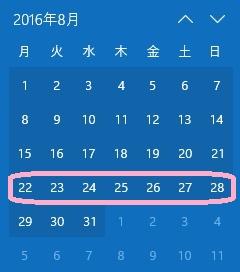 8月第4週のカレンダー