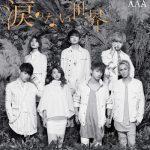 AAA「涙のない世界」のコード進行解析と楽曲の感想