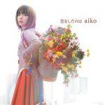 aiko「恋をしたのは」のコード進行解説と感想(9/20 フルコーラスで追記)