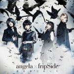 angela×fripSide「僕は僕であって」のコード進行解析と楽曲の感想