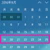 邦楽シングル最新曲紹介&オリコンランキングの予想(2016年9月第5週)※結果追記