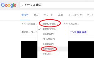 グーグルの期間指定検索方法