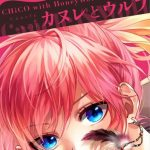 ChiCO with Honeyworks「カヌレ」のコード進行解析と感想