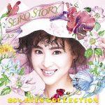 松田聖子のシングル曲で最も多く使われたコード進行は?