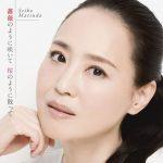 松田聖子「薔薇のように咲いて 桜のように散って」のコード進行と楽曲の感想 (9/21 フルコーラスで追記)