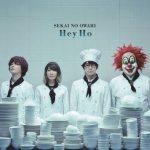 SEKAI NO OWARI「hey ho」のコード進行解析と楽曲の感想