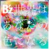 B'z「世界はあなたの色になる」のコード進行解析と楽曲の感想