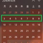 邦楽シングル最新曲紹介&オリコンランキングの予想(2016年10月第1週)※結果追記