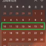 邦楽シングル最新曲紹介&オリコンランキングの予想(2016年10月第2週)※結果追記