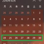 邦楽シングル最新曲紹介&オリコンランキングの予想(2016年10月第4週)※結果追記