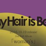 My Hair is Bad「告白」のコード進行解析と楽曲の感想