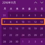 邦楽シングル最新曲紹介&オリコンランキングの予想(2016年11月第2週)※結果追記