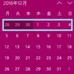 邦楽シングル最新曲紹介&オリコンランキングの予想(2016年12月第1週)※結果追記