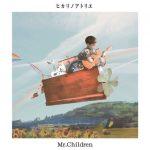 Mr.Children「ヒカリノアトリエ」のコード進行解析