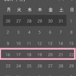 邦楽シングル最新曲紹介&オリコンランキングの予想(2017年1月第4週)