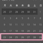 邦楽シングル最新曲紹介&オリコンランキングの予想(2017年1月第5週)※結果追記