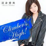 沼倉愛美「Climber's High!」のコード進行解析