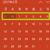 邦楽シングル最新曲紹介&オリコンランキングの予想(2017年3月第1週)