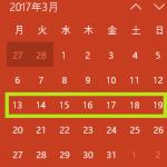 邦楽シングル最新曲紹介&オリコンランキングの予想(2017年3月第3週)※結果追記