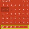 邦楽シングル最新曲紹介&オリコンランキングの予想(2017年3月第5週)