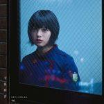 欅坂46「不協和音」のコード進行解析
