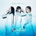 kalafina「into the world」のコード進行解析