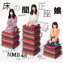 NMB48「床の間正座娘」のコード進行解析
